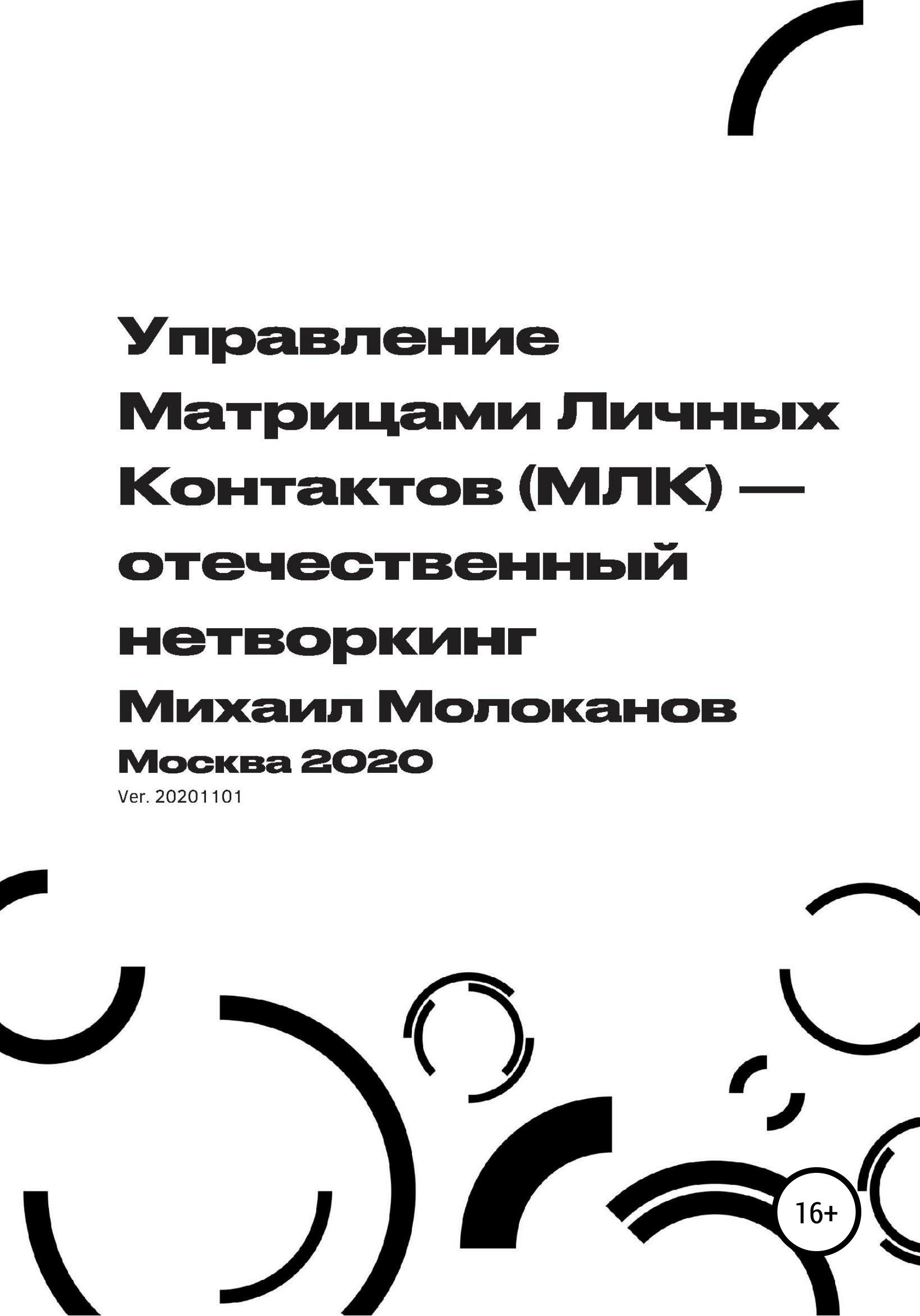 Купить книгу Управление Матрицами Личных Контактов (МЛК) – отечественный нетворкинг, автора Михаила Валентиновича Молоканова