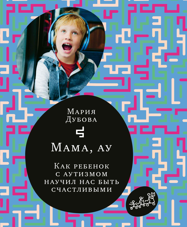 Купить книгу Мама, ау. Как ребенок с аутизмом научил нас быть счастливыми, автора