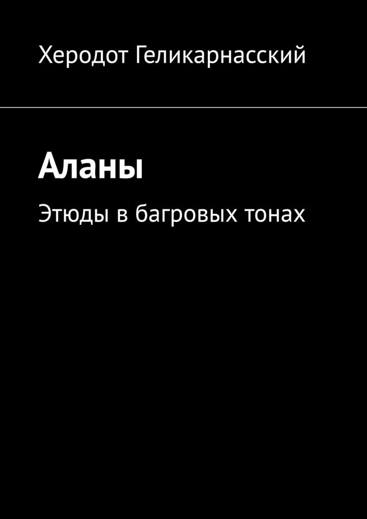 Купить книгу Аланы. Этюды вбагровых тонах, автора Херодота Геликарнасского