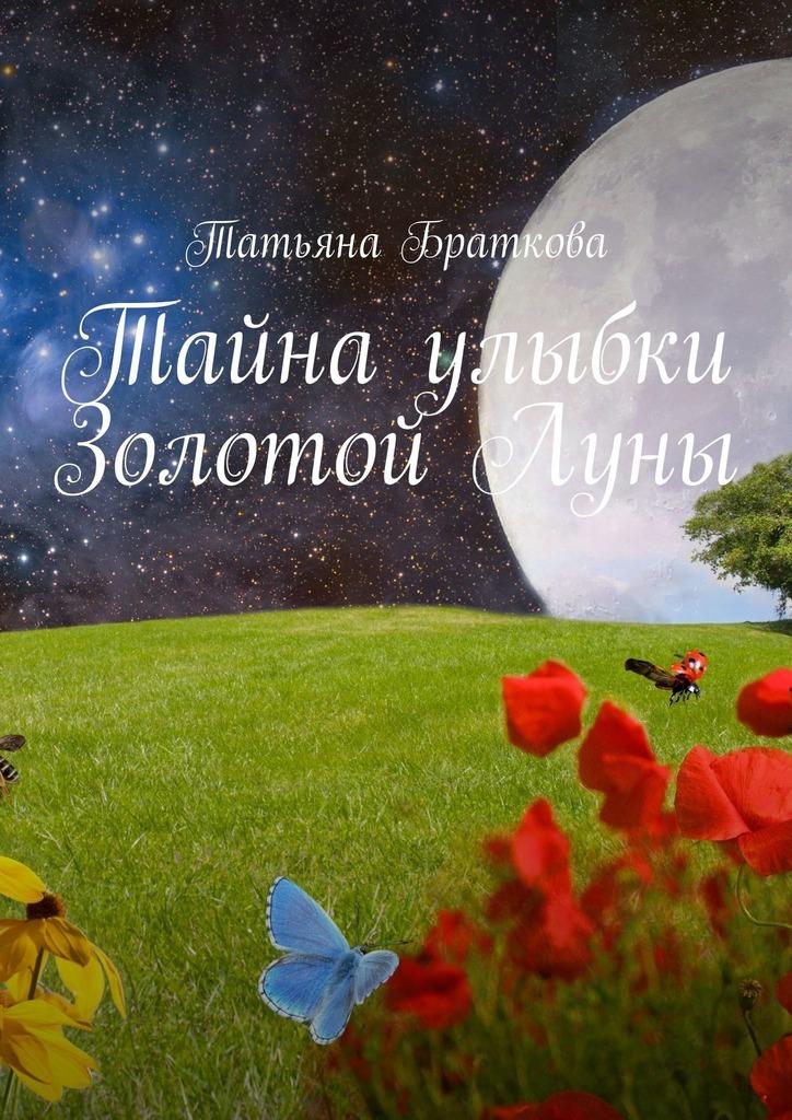 Купить книгу Тайна улыбки ЗолотойЛуны, автора Татьяны Братковой