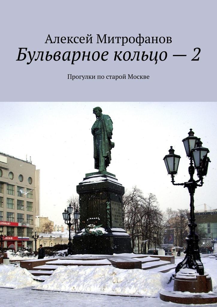 Купить книгу Бульварное кольцо–2. Прогулки постарой Москве, автора Алексея Митрофанова