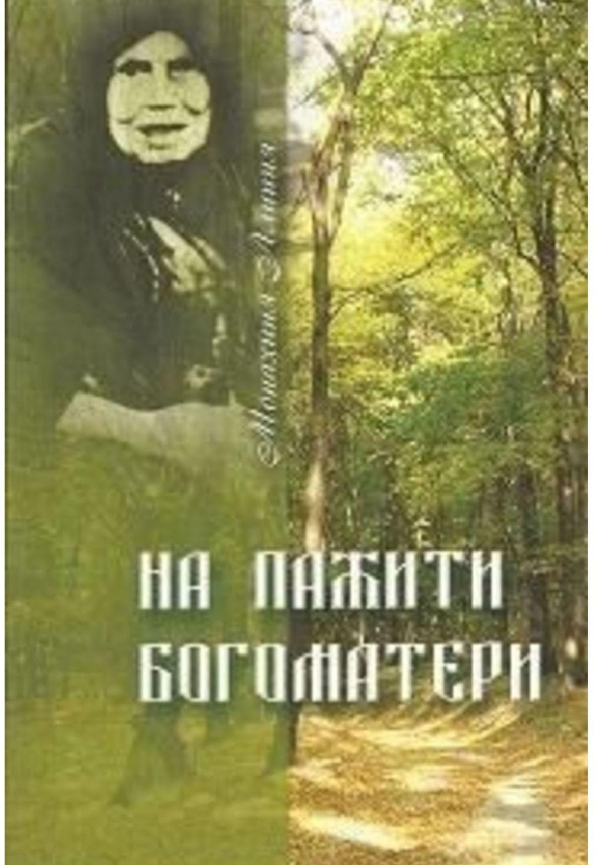Купить книгу Напажити Богоматери. Монахиня Алипия, автора Ларисы Александровны Некрашевич