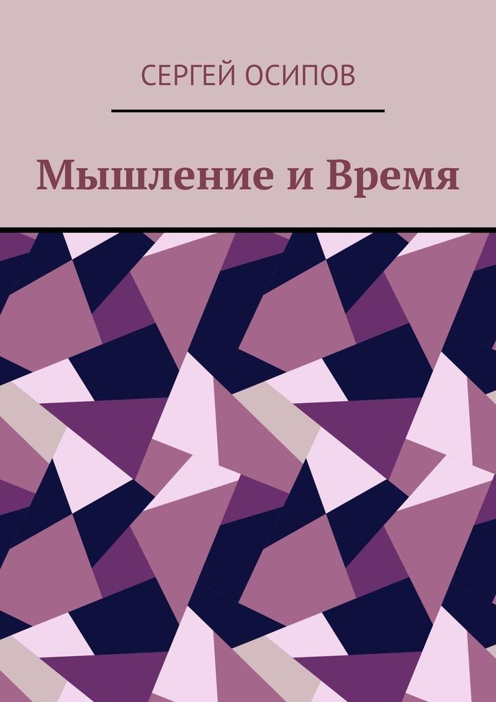 Купить книгу Мышление иВремя, автора Сергея Осипова