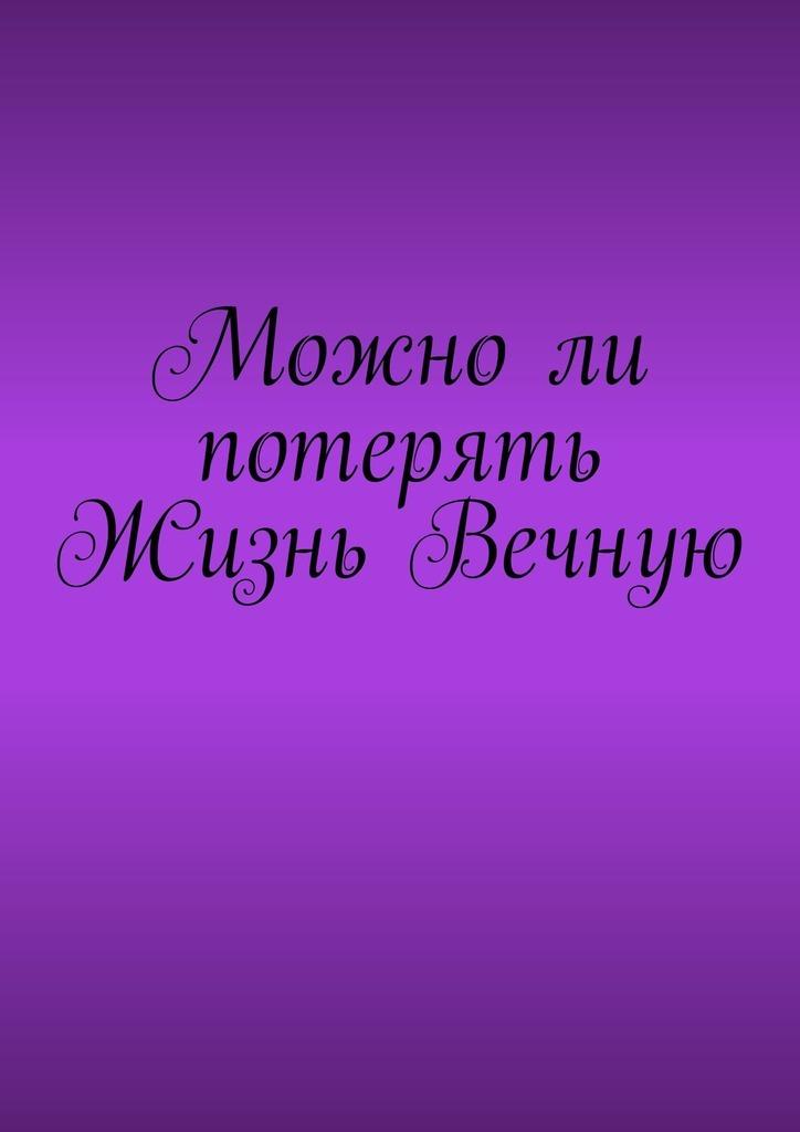 Купить книгу Можноли потерять Жизнь Вечную, автора Владимира Юрьевича Циркуля