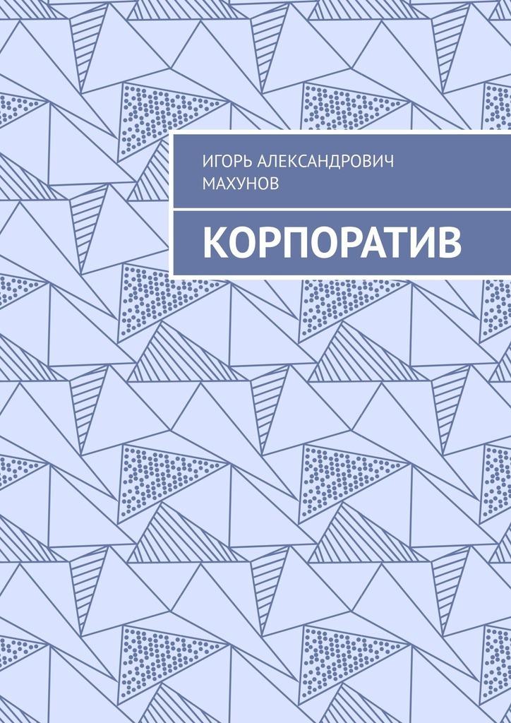 Купить книгу Корпоратив, автора Игоря Александровича Махунова