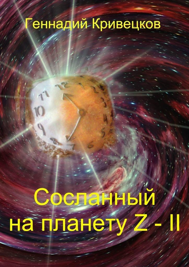 Купить книгу Сосланный напланету Z–II, автора Геннадия Кривецкова