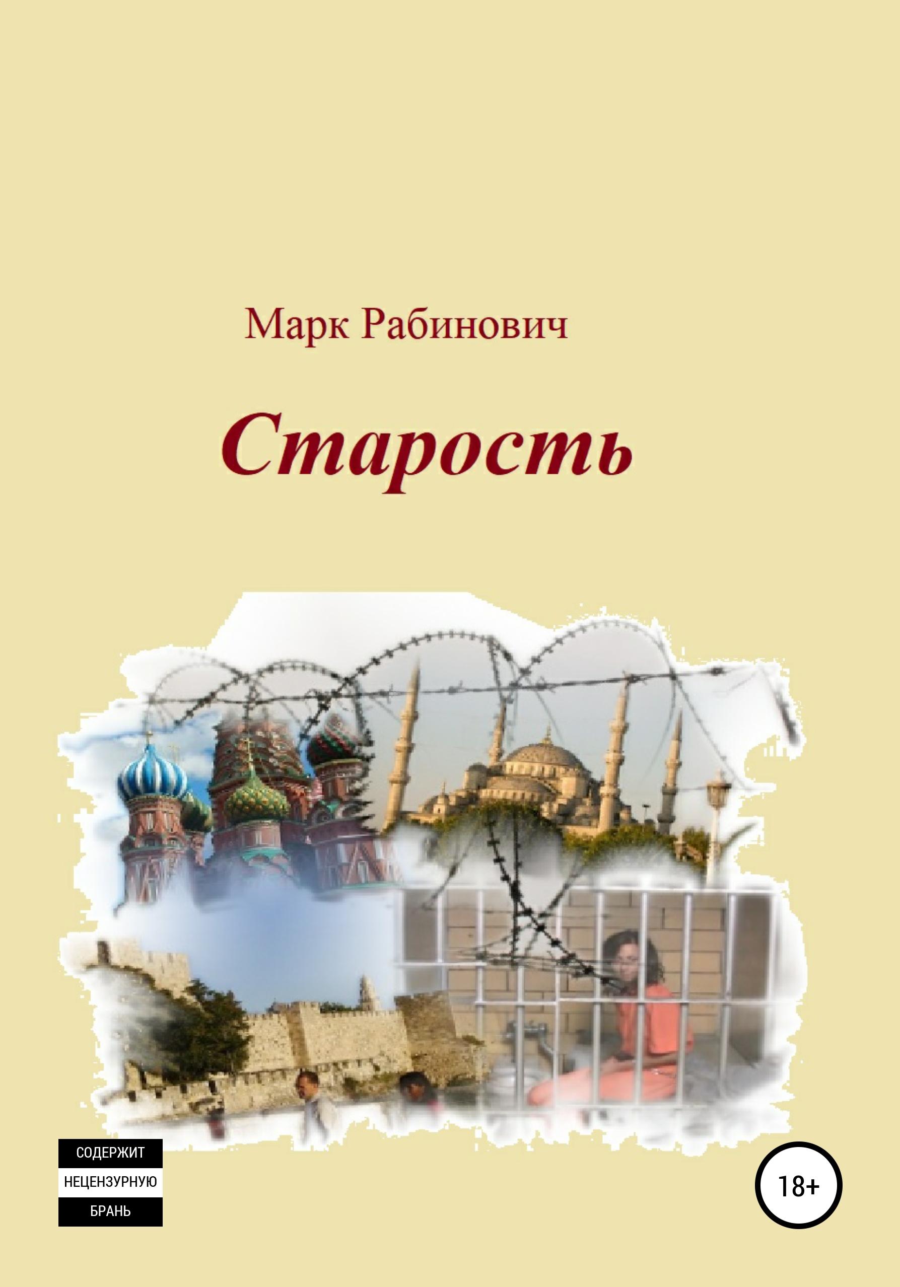 Купить книгу Старость, автора Марка Рабиновича