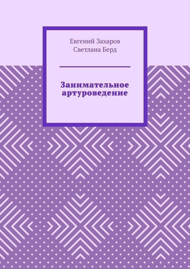 Купить книгу Занимательное артуроведение, автора Светланы Берд