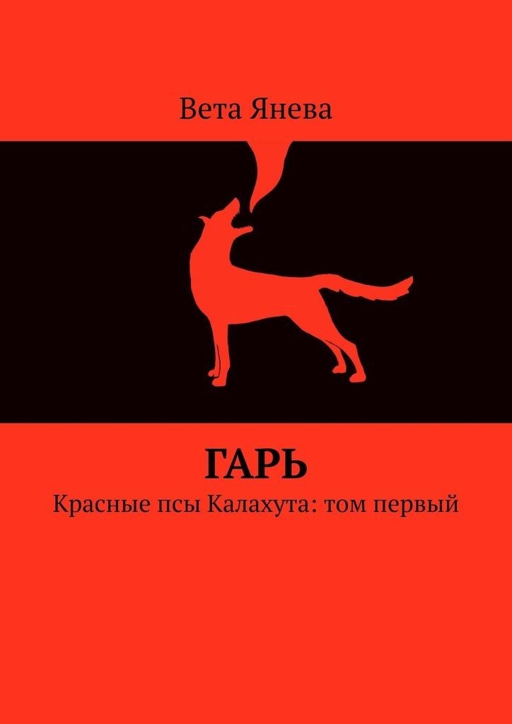 Купить книгу Гарь. Красные псы Калахута: том первый, автора Веты Яневой