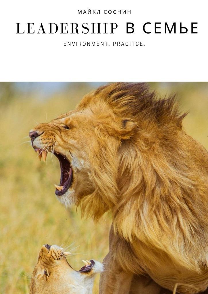 Купить книгу Leadership всемье. Environment. Practice, автора Майкла Соснина