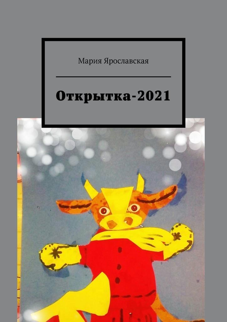 Купить книгу Открытка-2021, автора Марии Ярославской