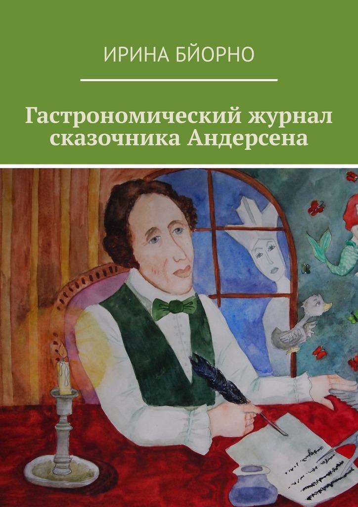 Купить книгу Гастрономический журнал сказочника Андерсена, автора Ирины Бйорно
