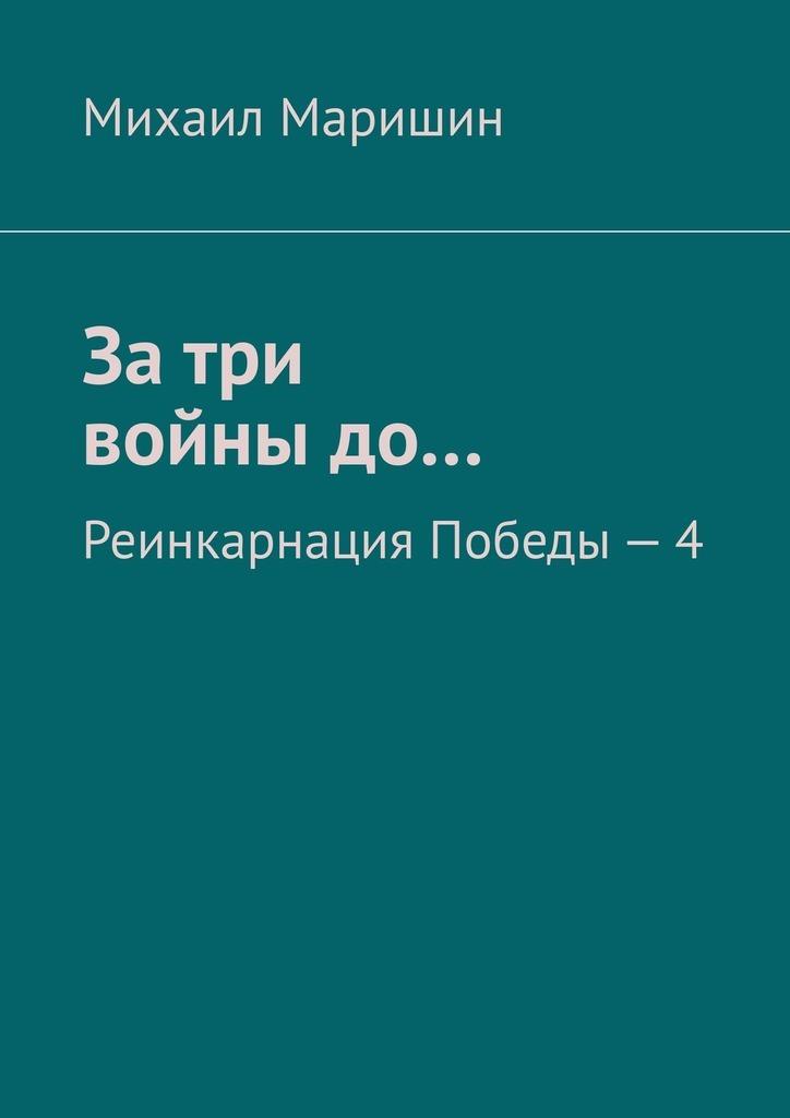 Купить книгу Затри войныдо… Реинкарнация Победы – 4, автора Михаила Маришина