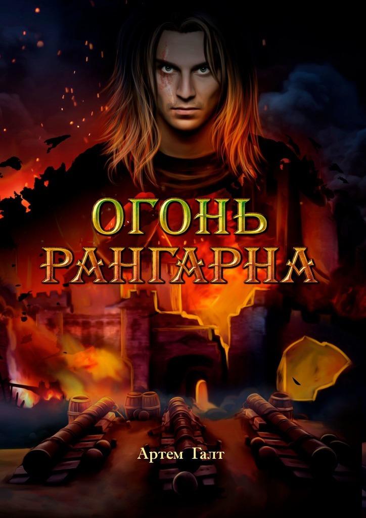 Купить книгу Огонь Рангарна, автора Артёма Галта