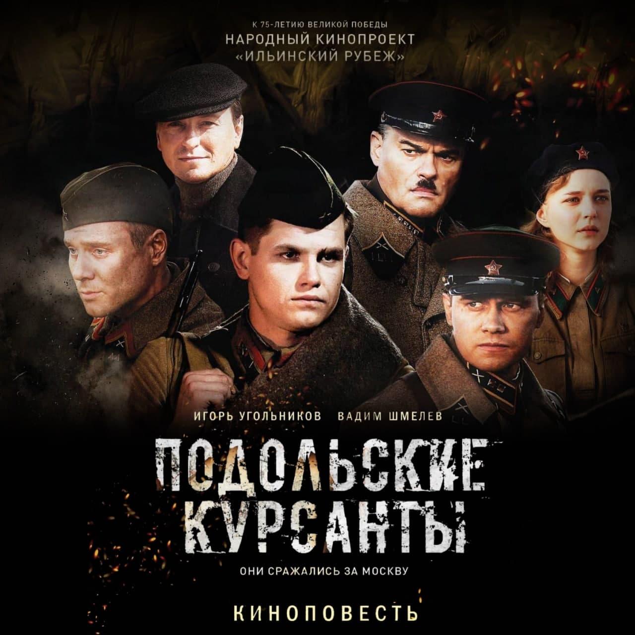 Купить книгу Подольские курсанты, автора