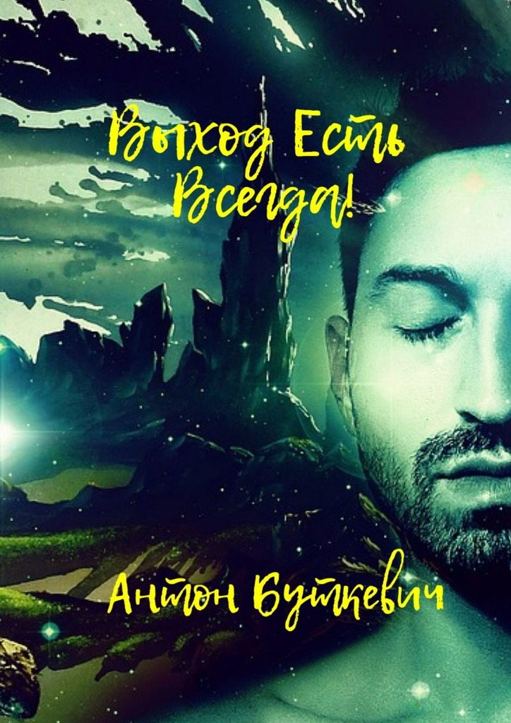 Купить книгу Выход есть всегда!, автора Антона Буткевича