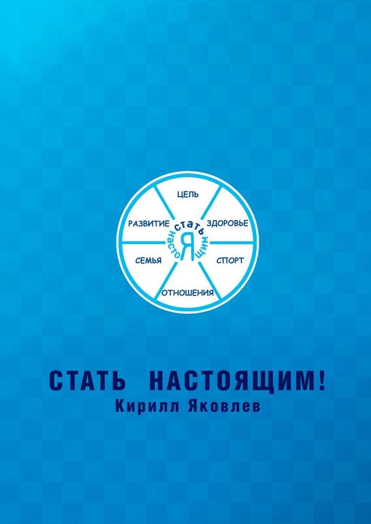 Купить книгу Стать настоящим!, автора Кирилла Яковлева