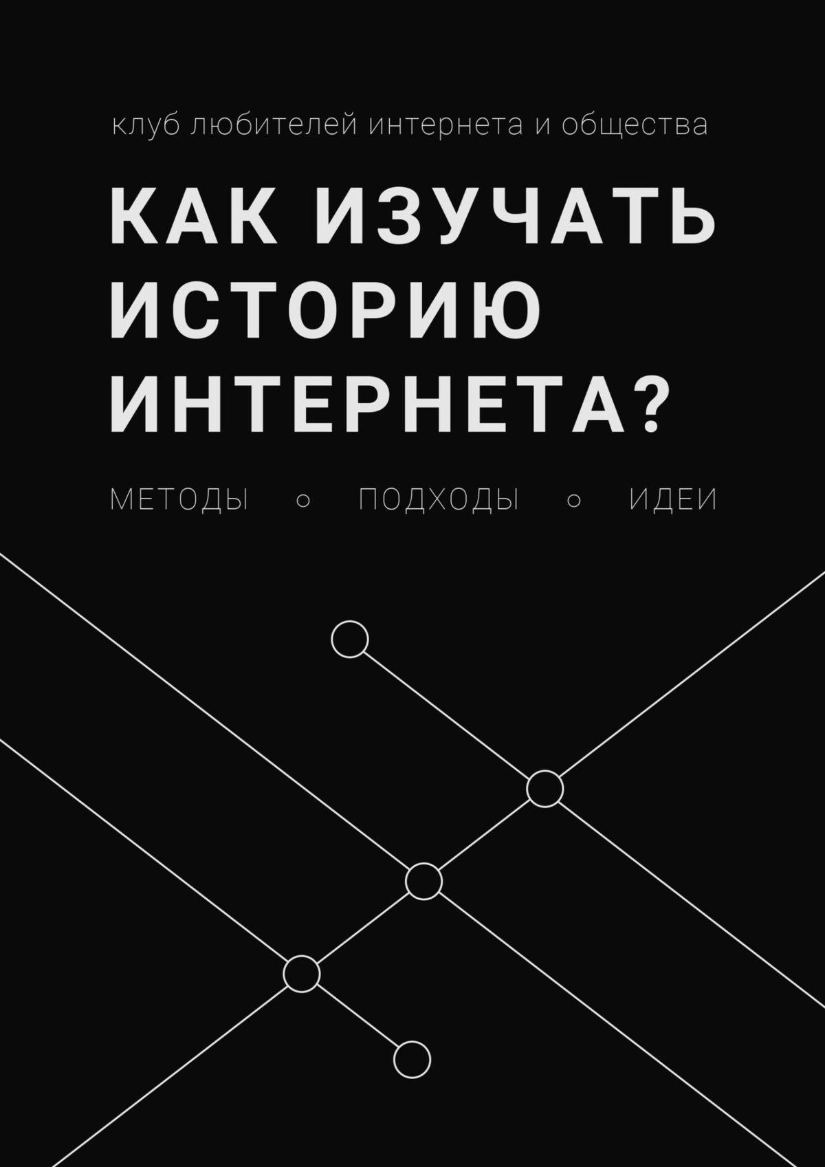 Купить книгу Как изучать историю интернета? Методы, подходы,идеи, автора Леонида Юлдашева