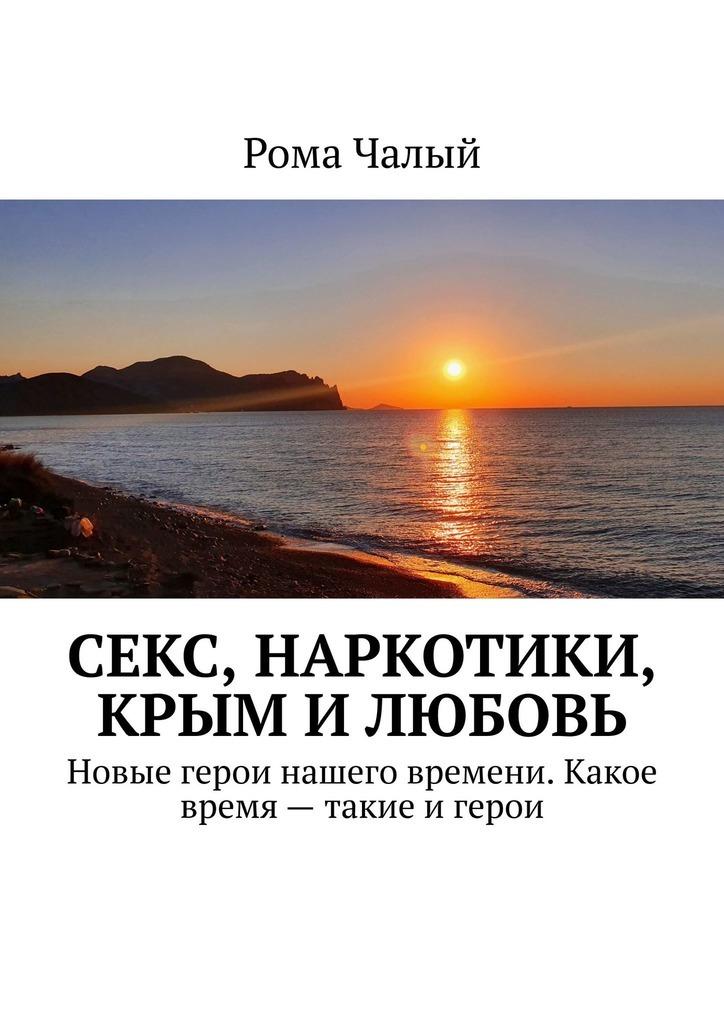 Купить книгу Секс, наркотики, Крым илюбовь, автора Ромы Чалый
