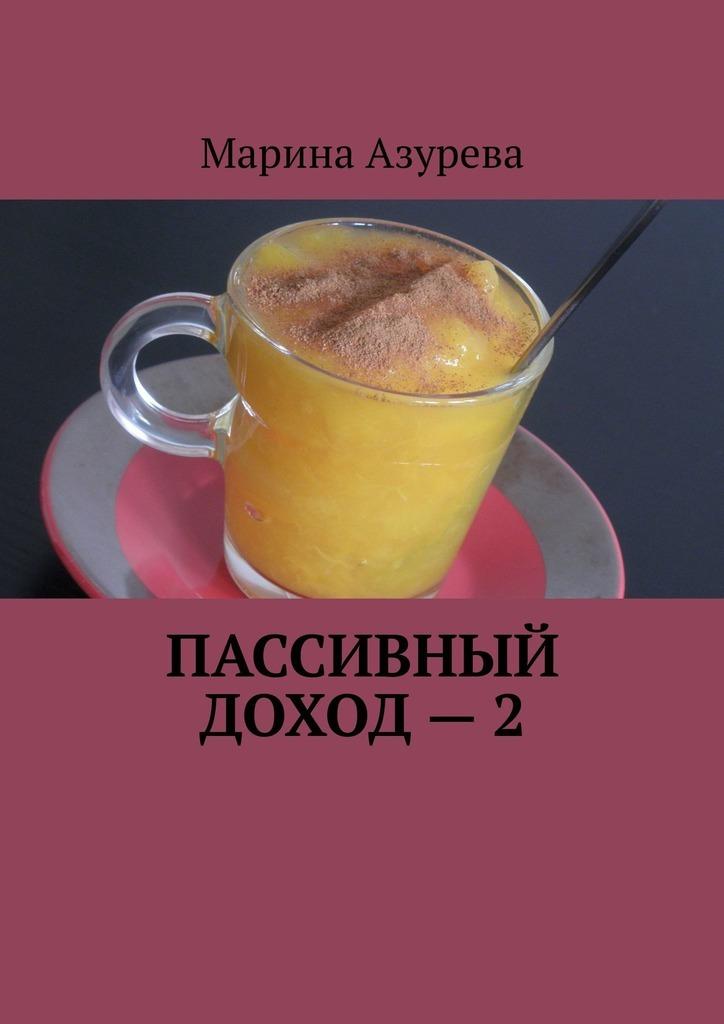 Купить книгу Пассивный доход–2, автора Марины Азуревой