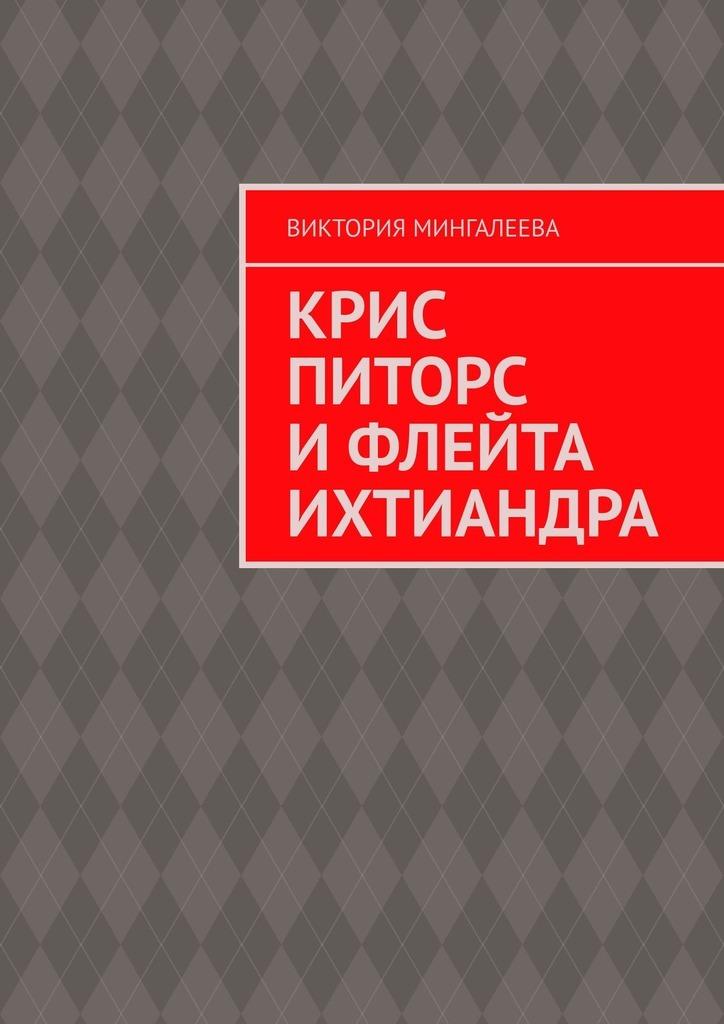 Купить книгу Крис Питорс иФлейта Ихтиандра, автора Виктории Мингалеевой