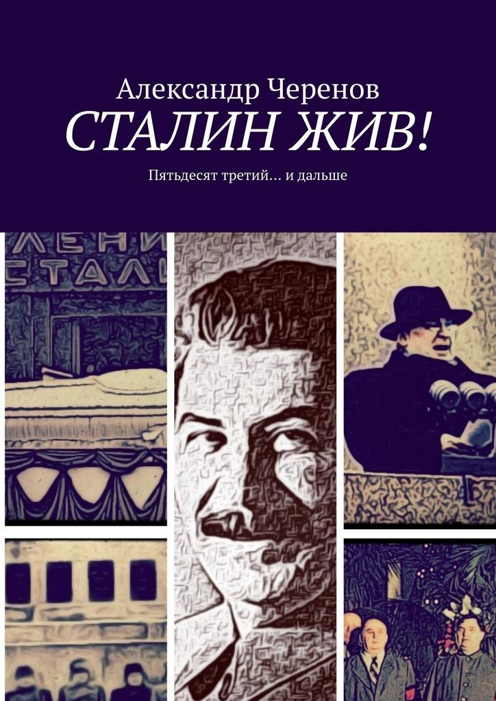 Купить книгу СТАЛИНЖИВ! Пятьдесят третий… идальше, автора Александра Черенова