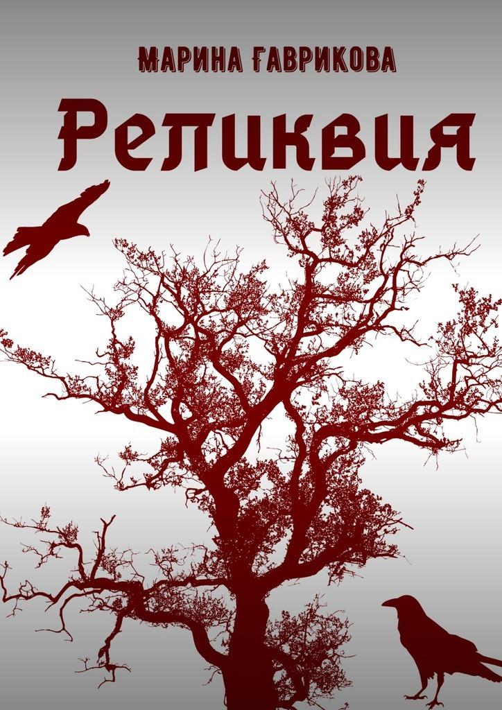 Купить книгу Реликвия, автора Марины Гавриковой