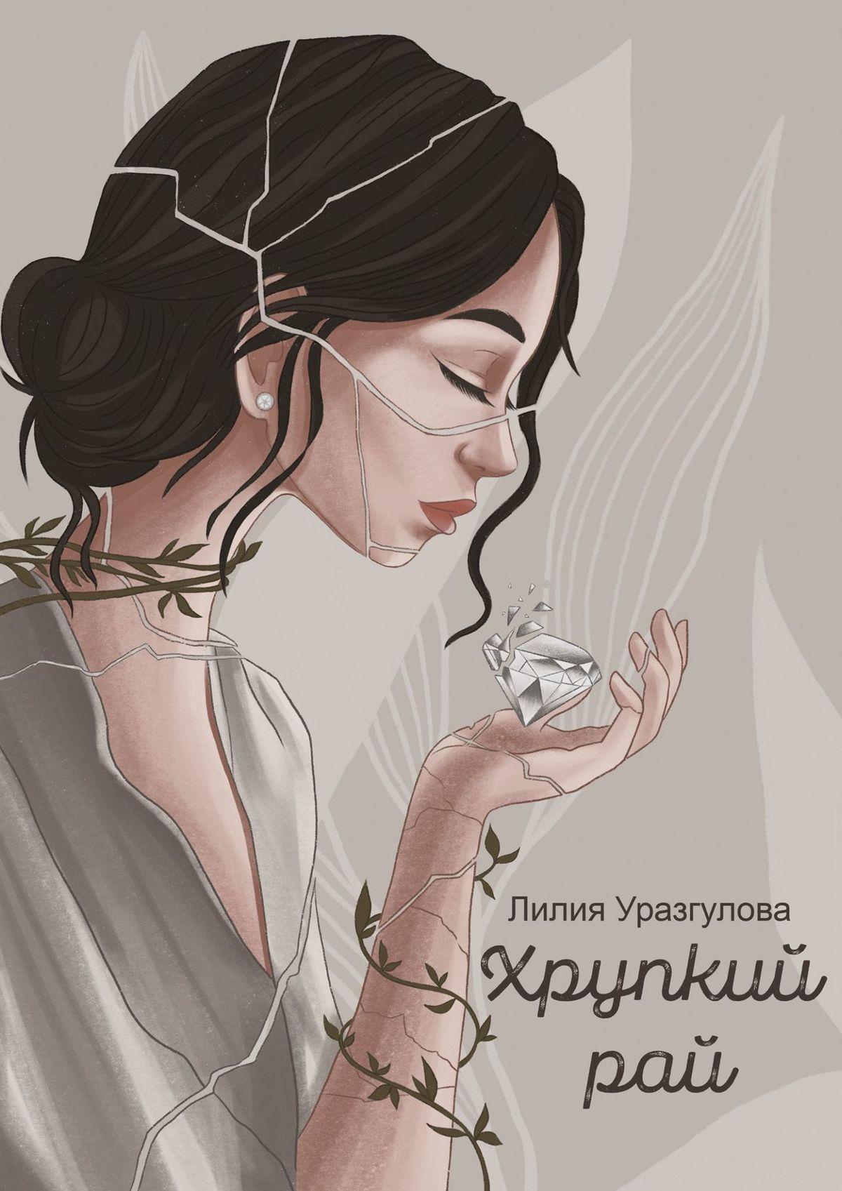 Купить книгу Хрупкийрай, автора Лилии Уразгуловой