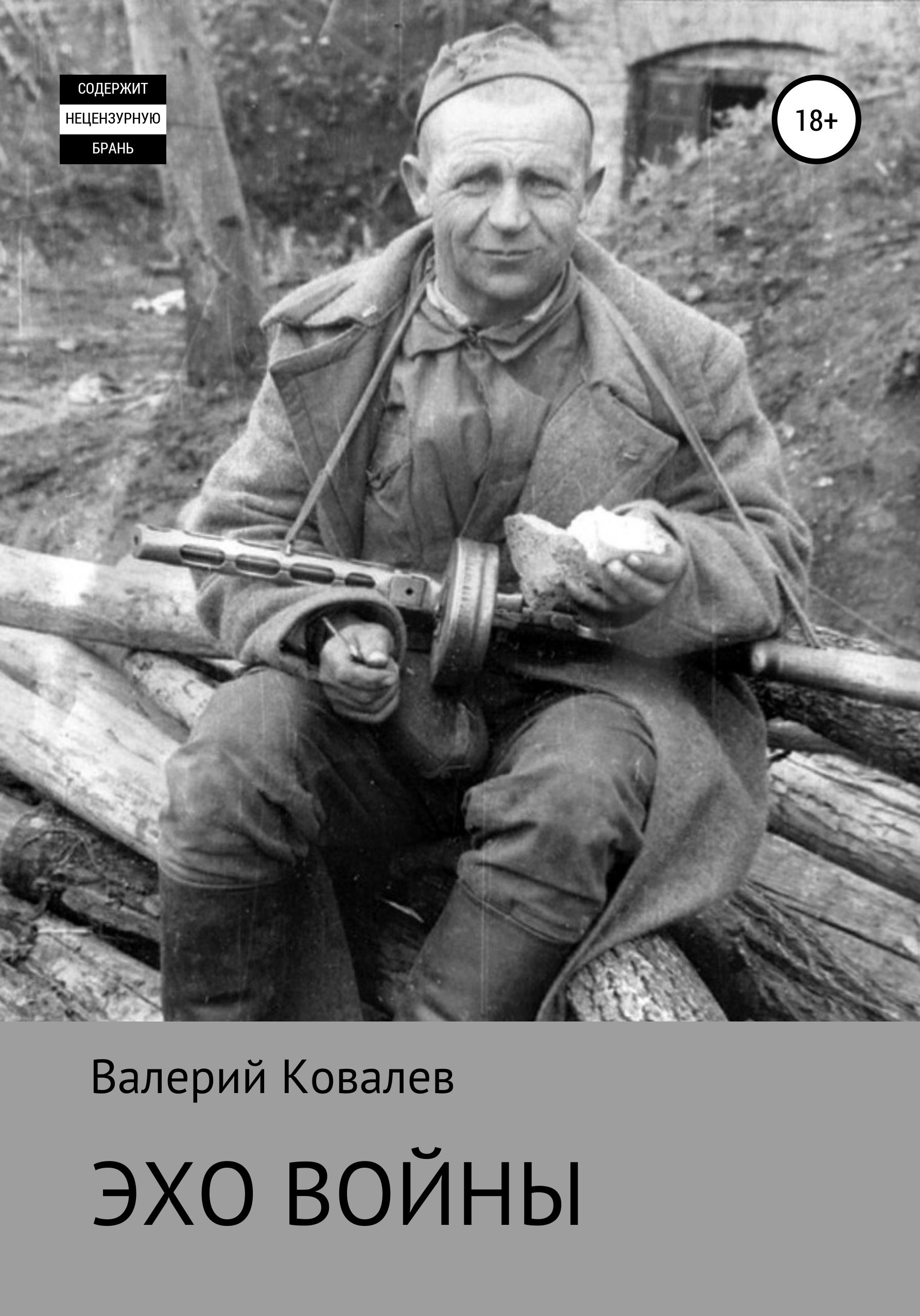 Купить книгу Эхо войны, автора Валерия Николаевича Ковалева
