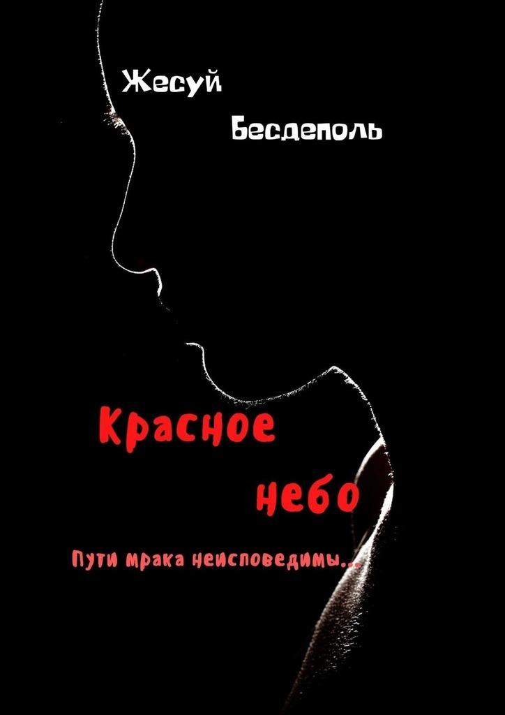Купить книгу Красноенебо, автора Жесуя Бесдеполь
