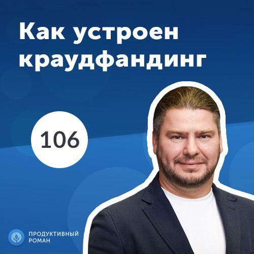 Купить книгу Планета – платформа краудфандинга №1 в СНГ, автора Романа Рыбальченко