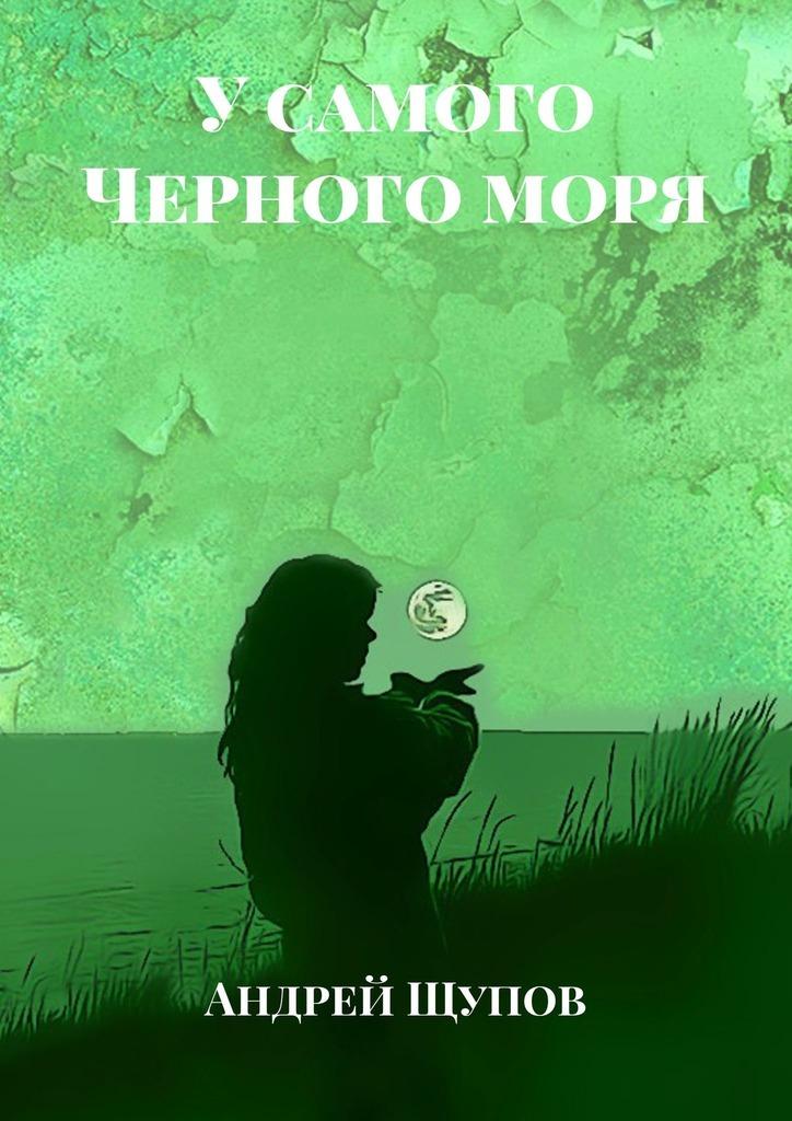 Купить книгу Усамого Черногоморя, автора Андрея Щупова