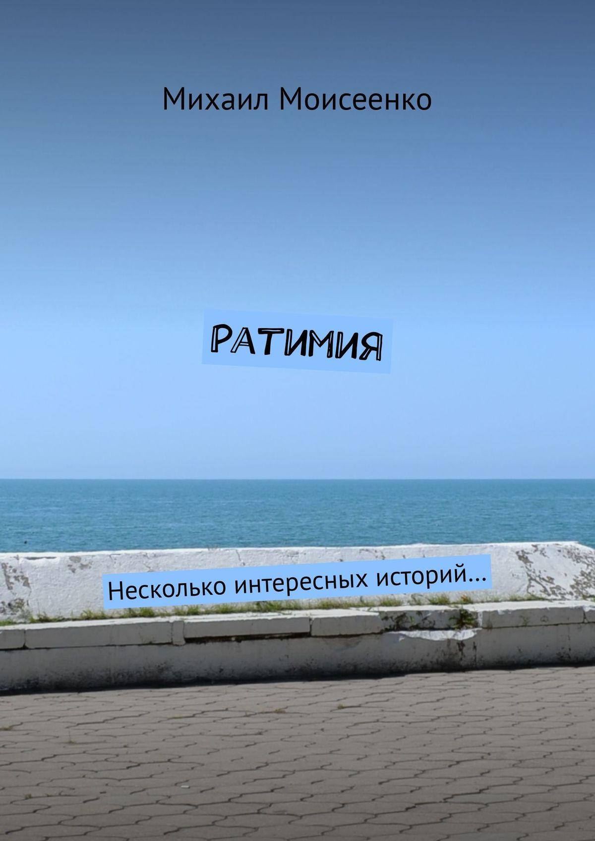 Михаил Моисеенко - Ратимия. Сборник рассказов