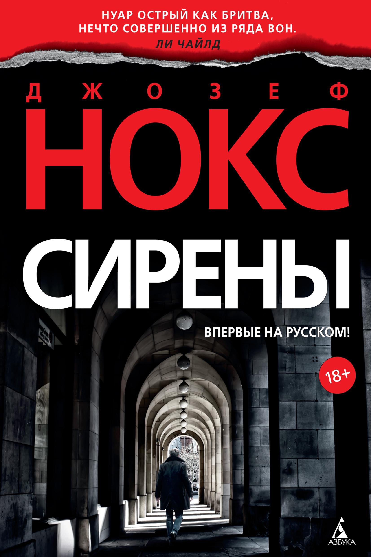 Купить книгу Сирены, автора Джозефа Нокса