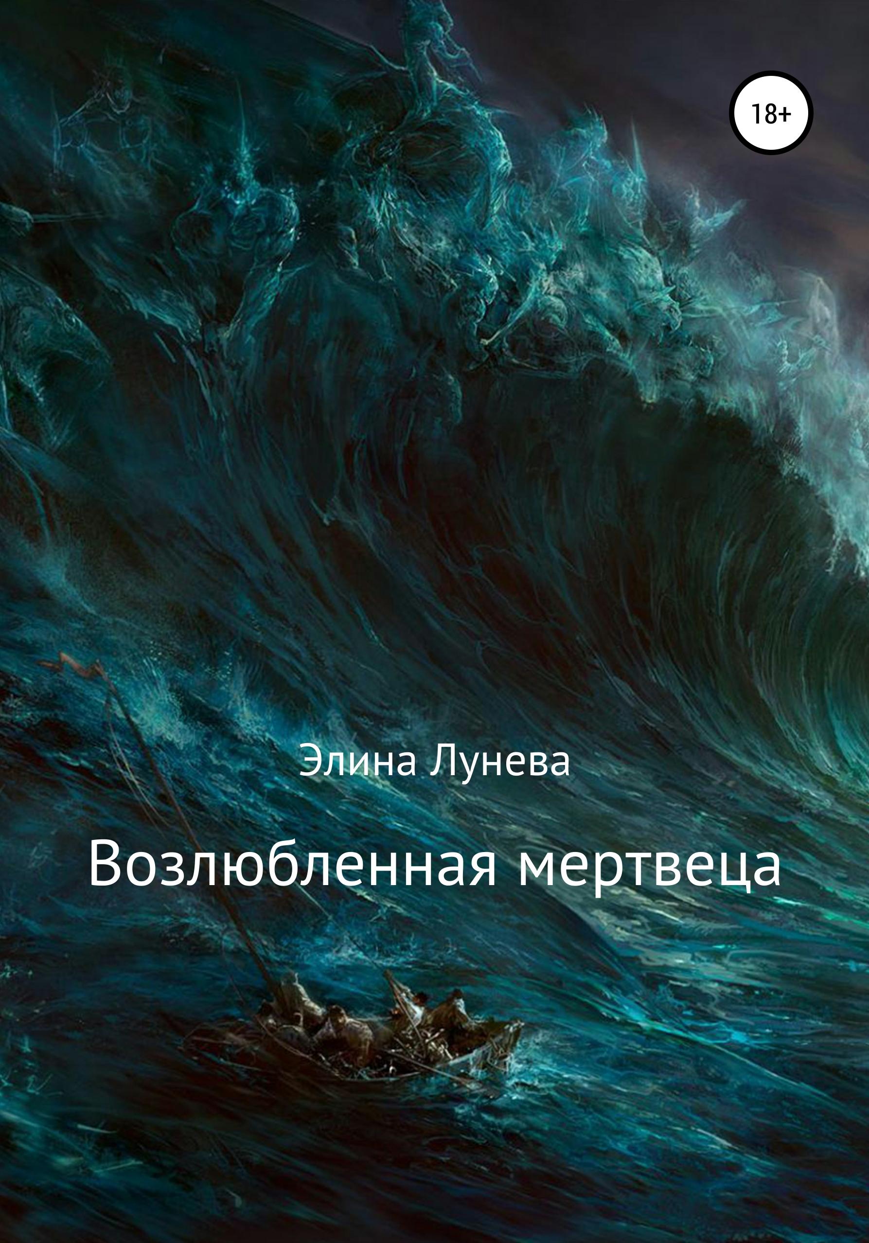 Купить книгу Возлюбленная мертвеца, автора Элины Луневой