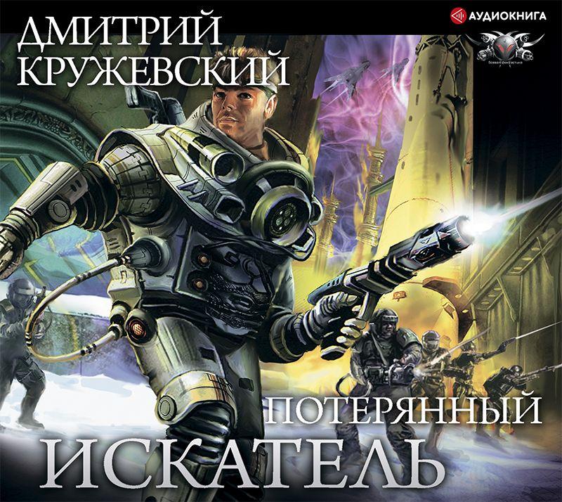 Купить книгу Искатель. Потерянный, автора Дмитрия Кружевского