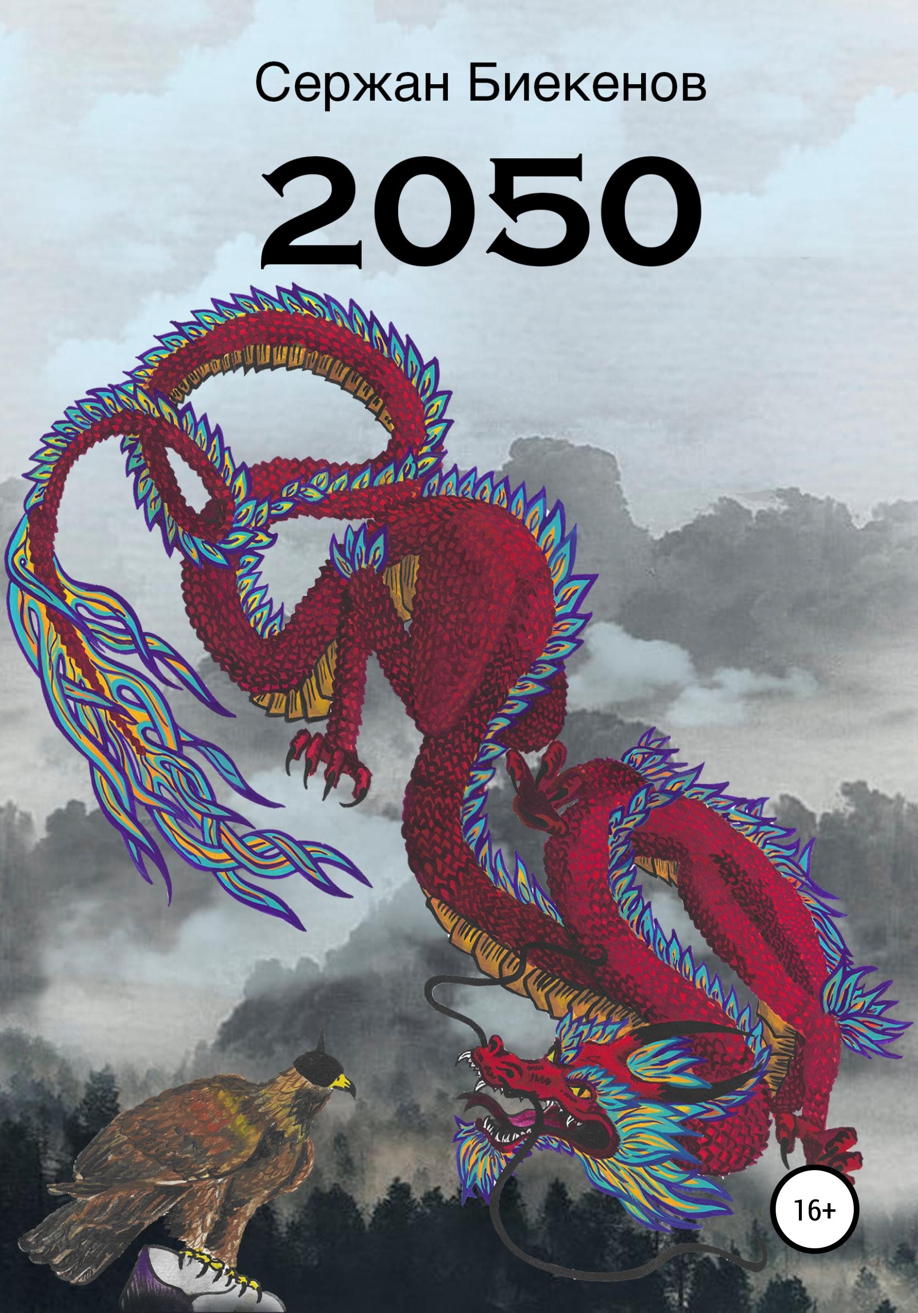 Купить книгу 2050, автора Сержана Сериковича Биекенова