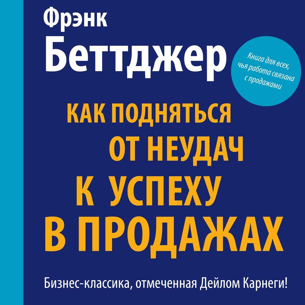 Купить книгу Как подняться от неудач к успеху в продажах, автора Фрэнка Беттджера