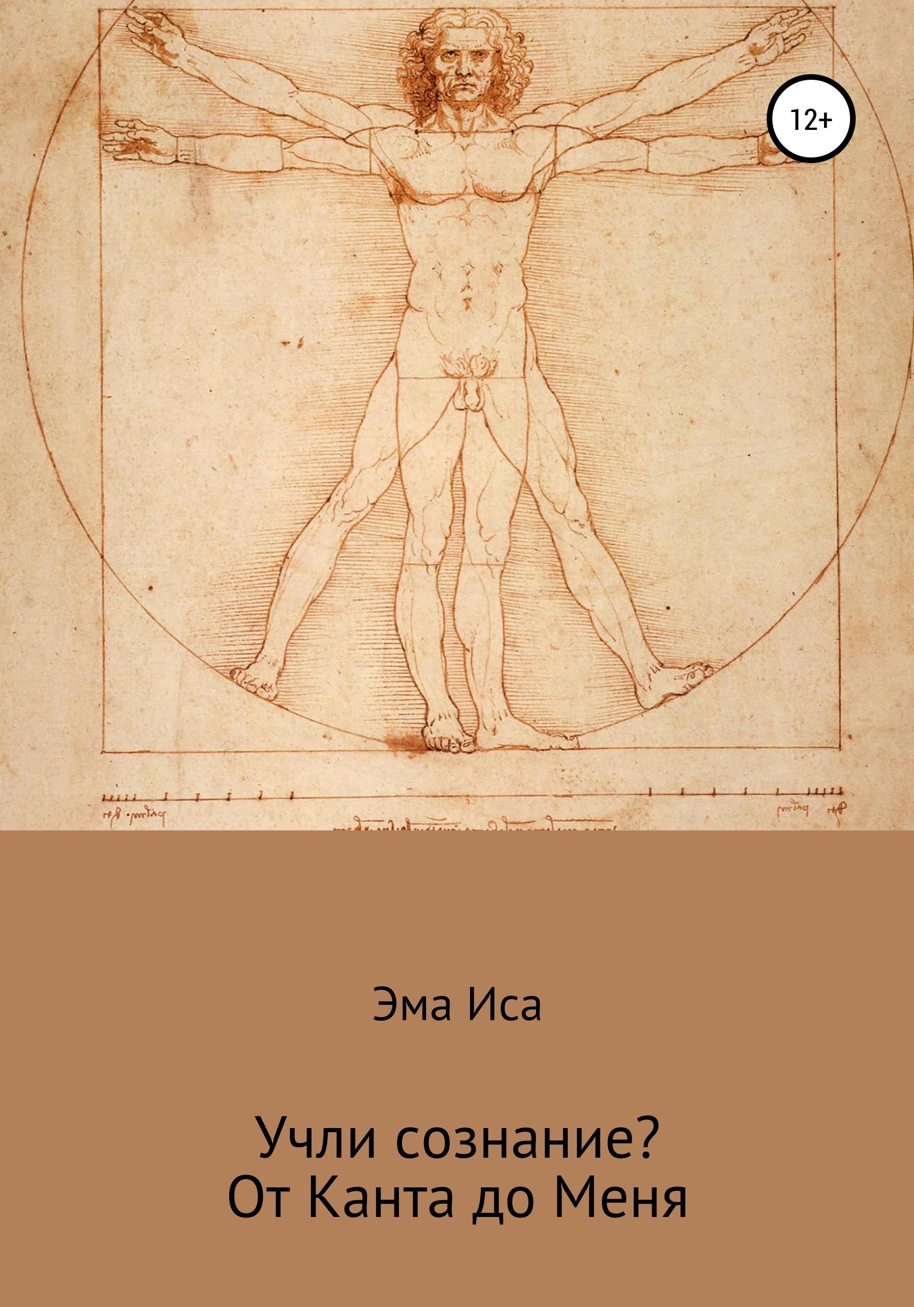 Купить книгу Я и мое сознание: От Канта и Гегеля до физики, автора Эльмиры Абдуловны Исаевой