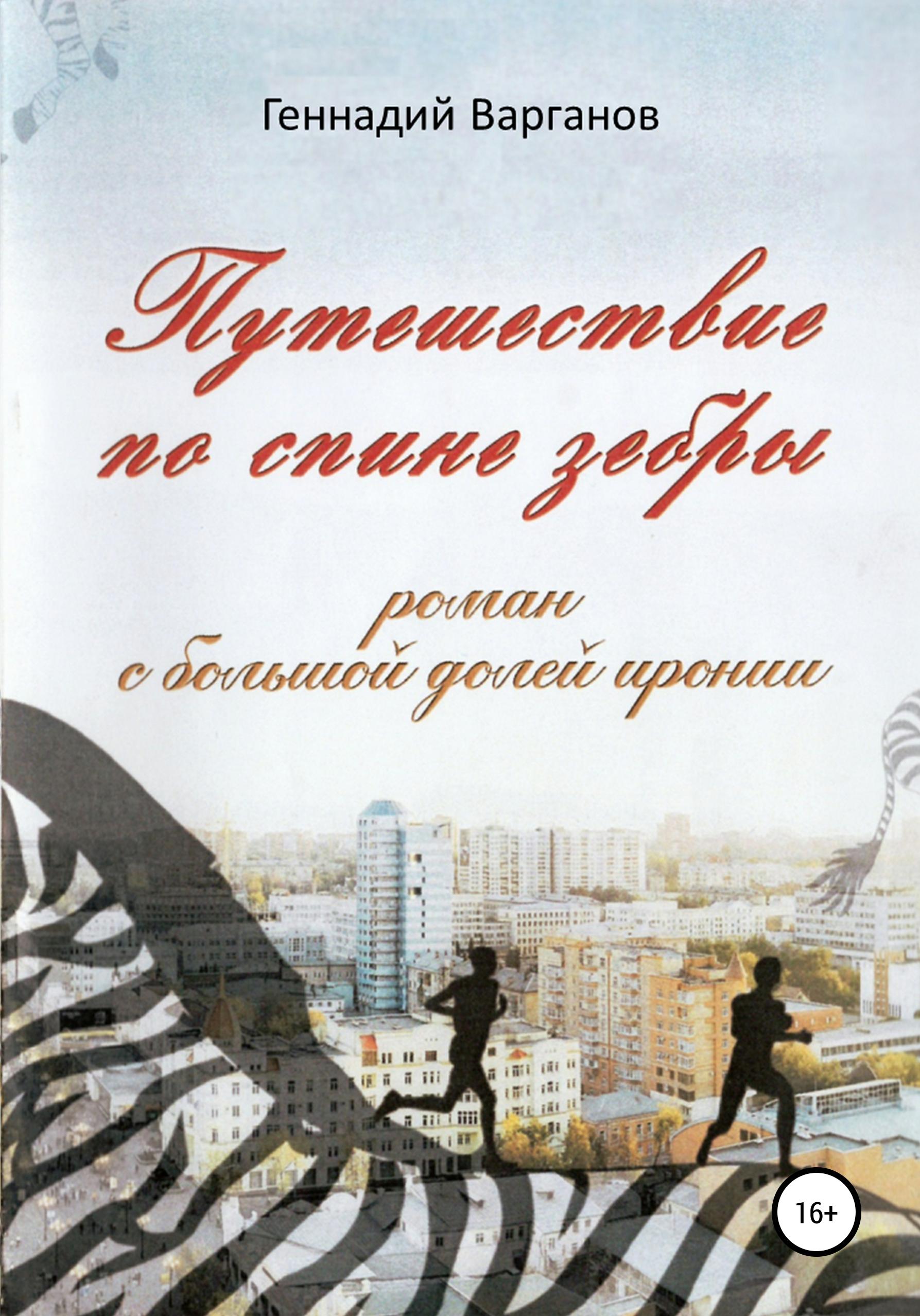 Купить книгу Путешествие по спине зебры, автора Геннадия Генина