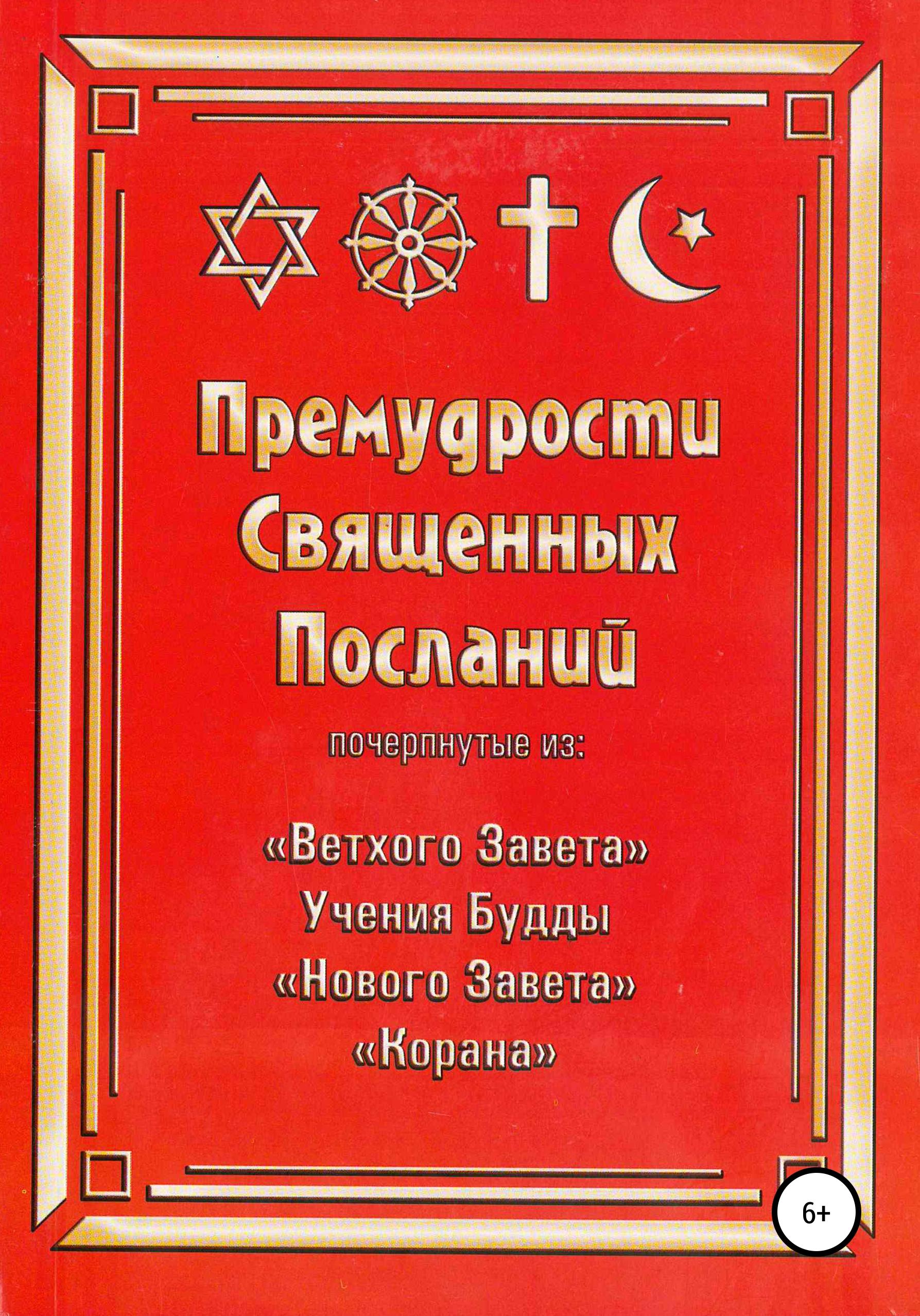 Купить книгу Премудрости Священных Посланий, автора Ильяса Гаруновича Фаткуллова