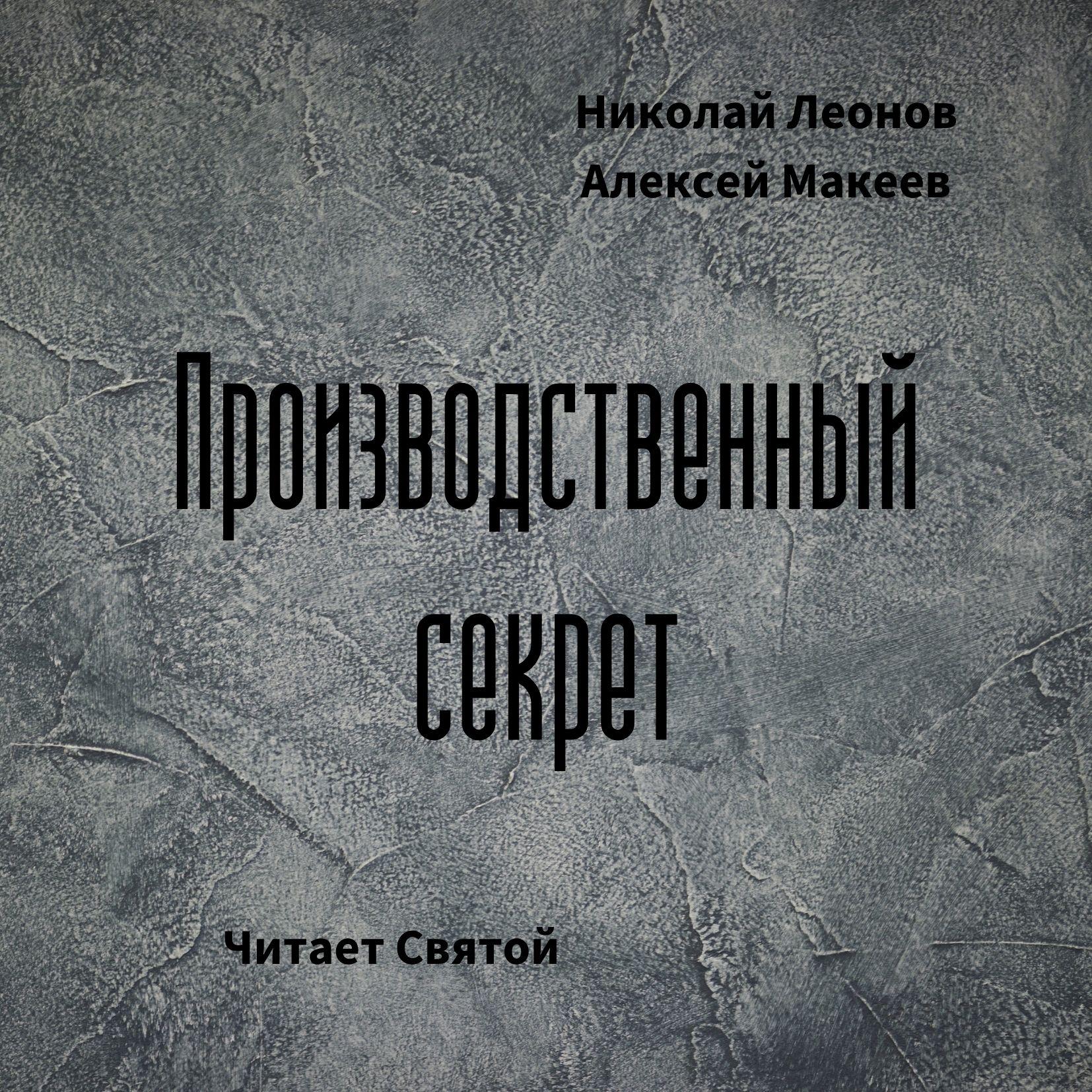 Купить книгу Производственный секрет, автора Николая Леонова