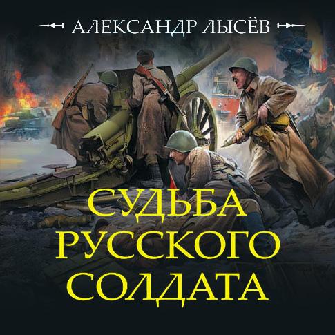Купить книгу Судьба русского солдата, автора Александра Лысёва