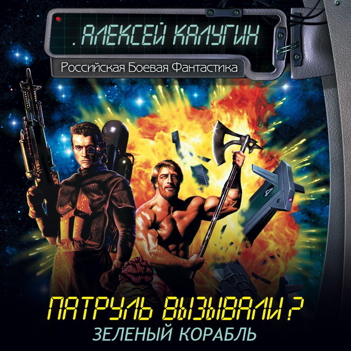 Купить книгу Зеленый корабль, автора Алексея Калугина