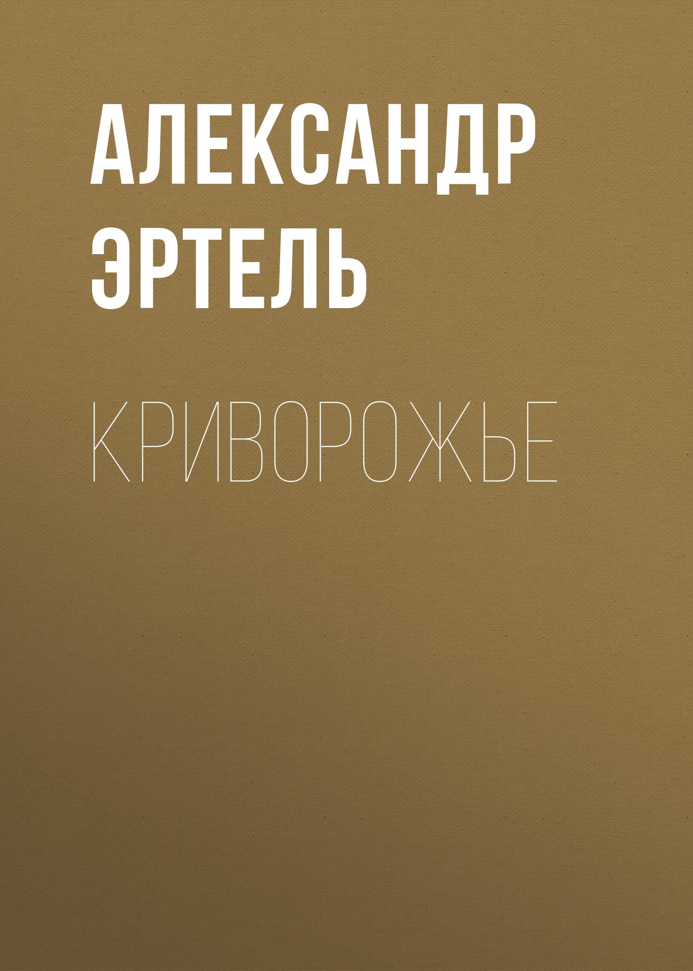 Купить книгу Криворожье, автора Александра Эртеля