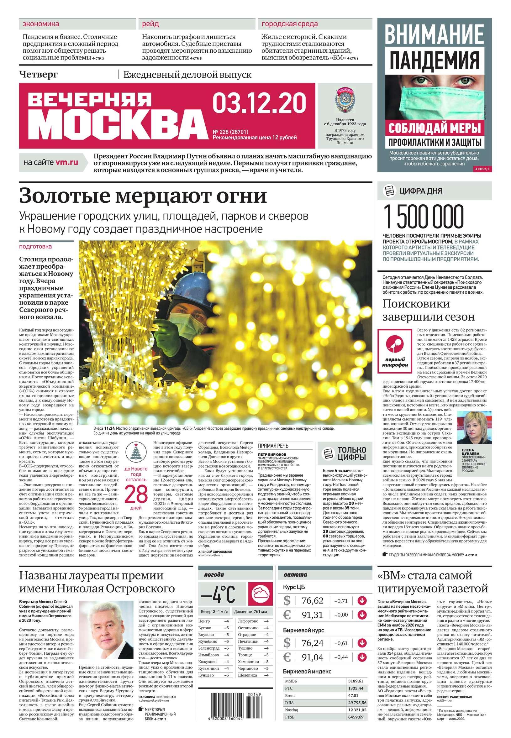 Купить книгу Вечерняя Москва 228-2020, автора