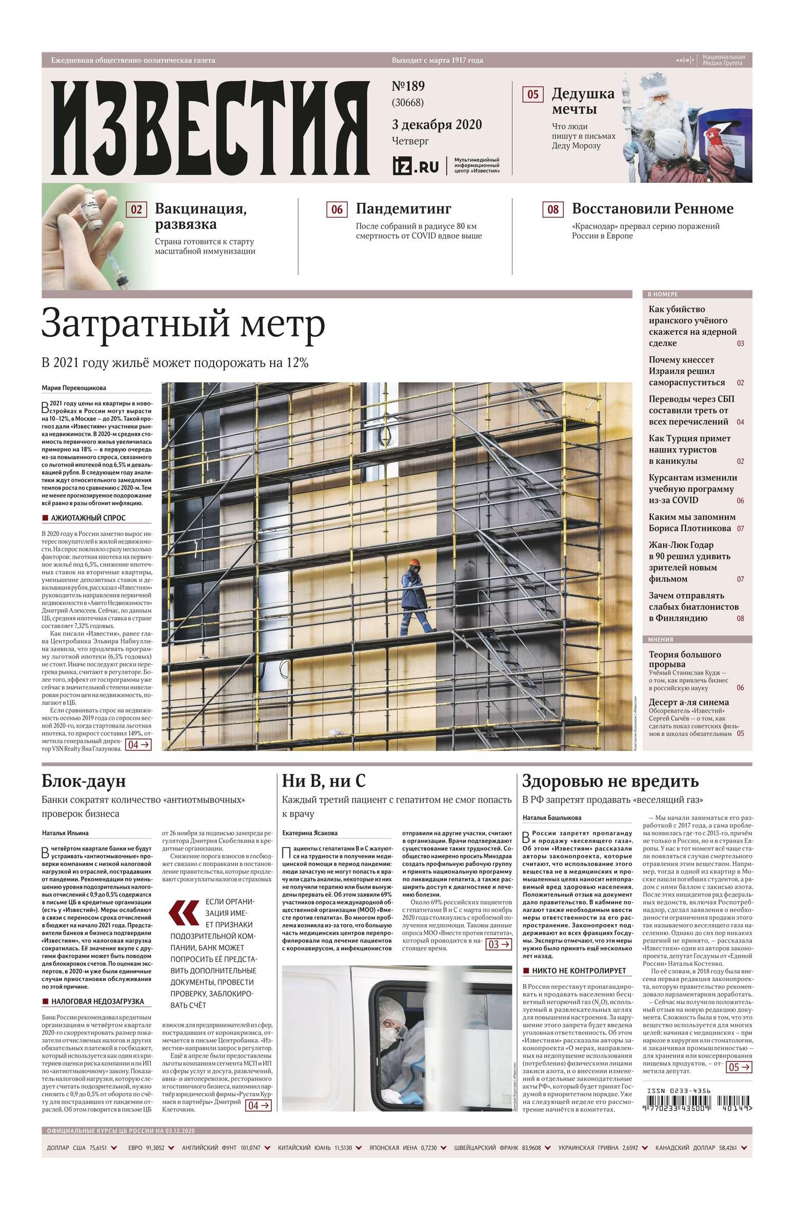 Купить книгу Известия 189-2020, автора