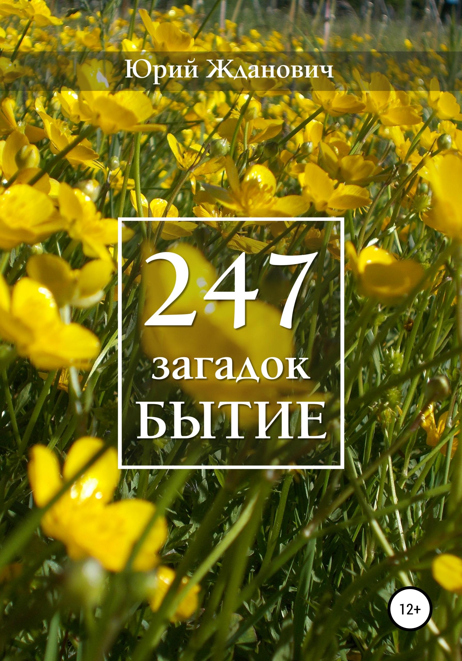 Купить книгу 247 загадок. Бытие, автора Юрия Михайловича Ждановича