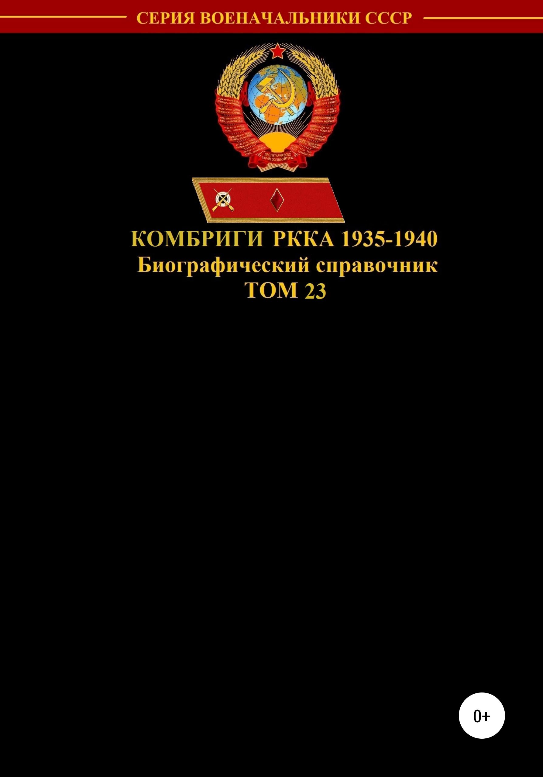 Купить книгу Комбриги РККА 1935-1940. Том 23, автора Дениса Юрьевича Соловьева