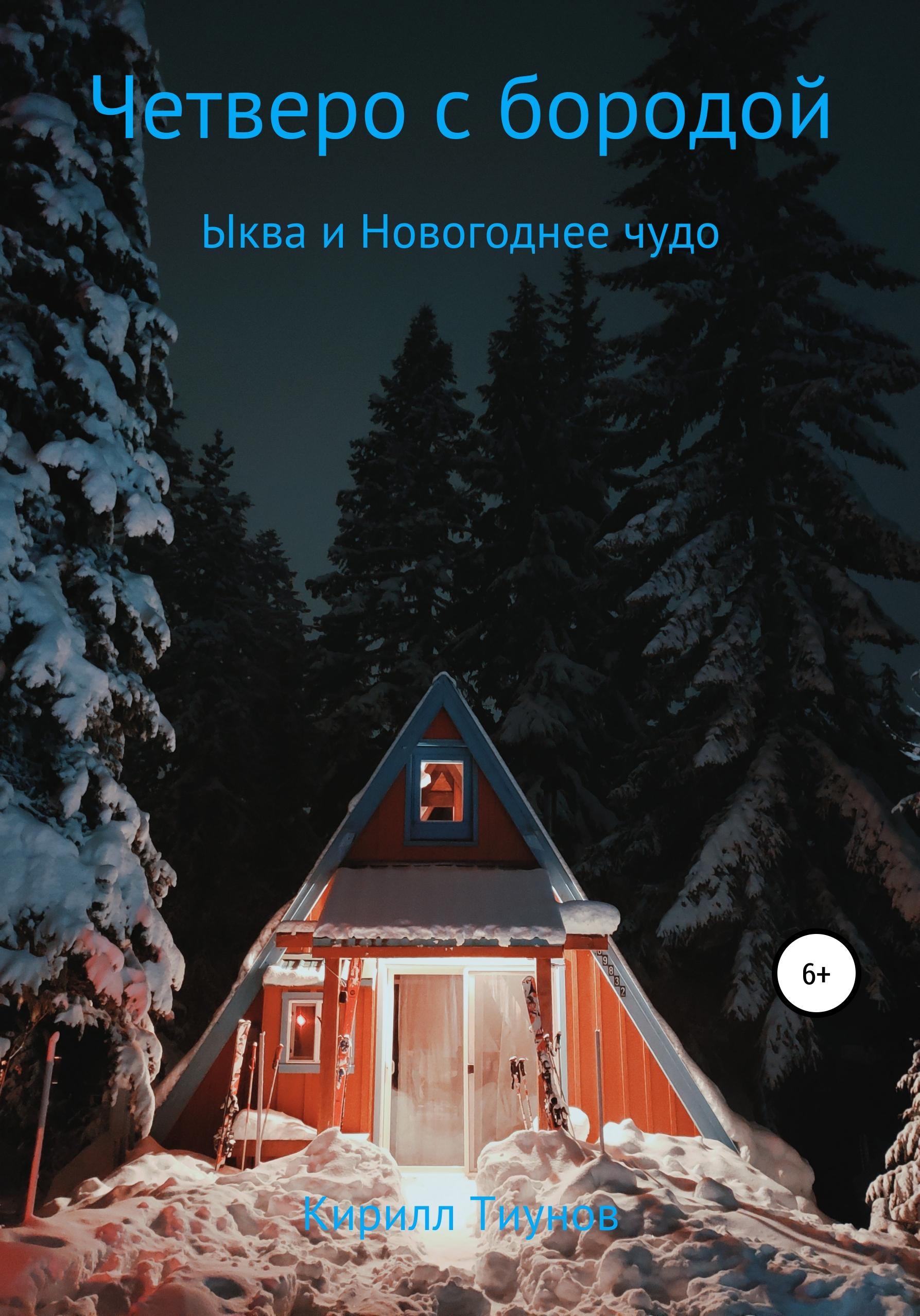 Купить книгу Четверо с бородой. Ыква и Новогоднее чудо, автора Кирилла Тиунова